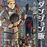 『ダンジョン飯』モンスターを調理する異色の冒険譚。このマンガがすごい2017