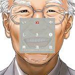 ブーム直前の「いぬやしき」アニメ化、実写化、最新刊。初老の鉄腕アトム!?