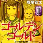 「ゴールデンゴールド」は不気味でシュールな通好みの漫画。このマンガがすごい2017