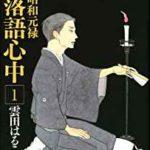 10巻完結「昭和元禄落語心中」は絶対読むべき名作!ネタバレ無しでレビュー。