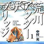 漫画「荒川アンダーザブリッジ」中村光と神谷を結んだ作品。感想ネタバレ無し