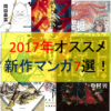 【2017年度版】新作オススメ漫画7選!貴方はいくつ知ってる?レビュー記事付き