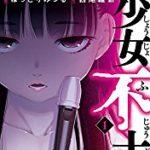 3巻完結の漫画「少女不十分」は西尾維新原作の漫画。女子小学生と、大学生の結末は必見!